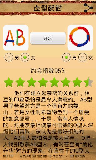 【免費娛樂App】愛情配對-APP點子