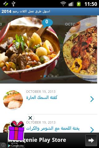 اسهل طرق عمل اكلات رجيم 2014