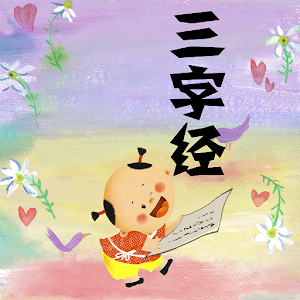 教育App|儿童经典诵读三字经 LOGO-3C達人阿輝的APP