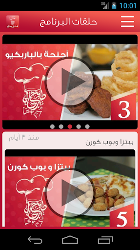 【免費媒體與影片App】Men'sCook - طبخ رجال-APP點子