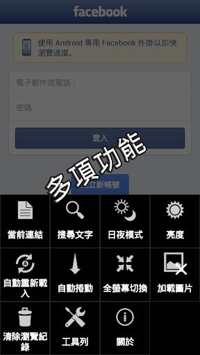 免費社交App|Social Sites Browser 社交網站瀏覽器|阿達玩APP