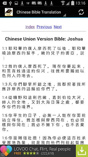免費下載書籍APP|中国圣经翻译 app開箱文|APP開箱王