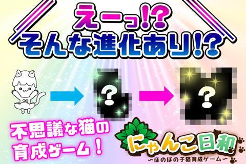 にゃんこ日和〜ほのぼの子猫育成ゲーム〜 - screenshot