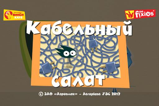 Кабельный салат - Фиксиклуб