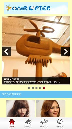 ヘアコプター HAIR COPTER