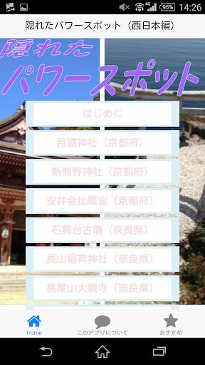 隠れたパワースポット(西日本編)