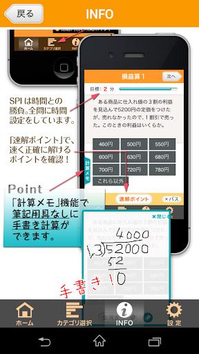 玩免費教育APP|下載SPI3の神様 2016年入社版 app不用錢|硬是要APP