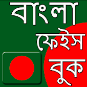 Bangladesh Face Book
