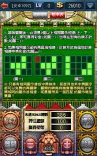 星城Online-撲克SLOT - screenshot thumbnail