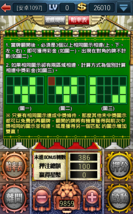 星城Online-撲克SLOT - screenshot