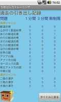 Screenshot of 引き出し力トレーニング