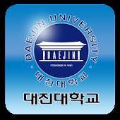 대진대학교 스마트 U-캠퍼스 모바일 앱
