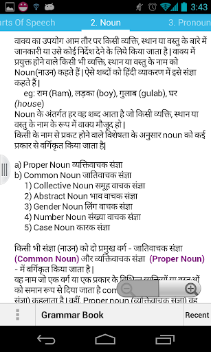 Hindi English grammar book 2.0 screenshots 3