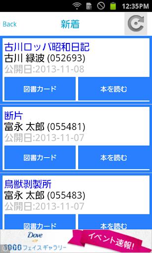 免費下載書籍APP kuc.AOZORA_s (eBook) app開箱文 APP開箱王