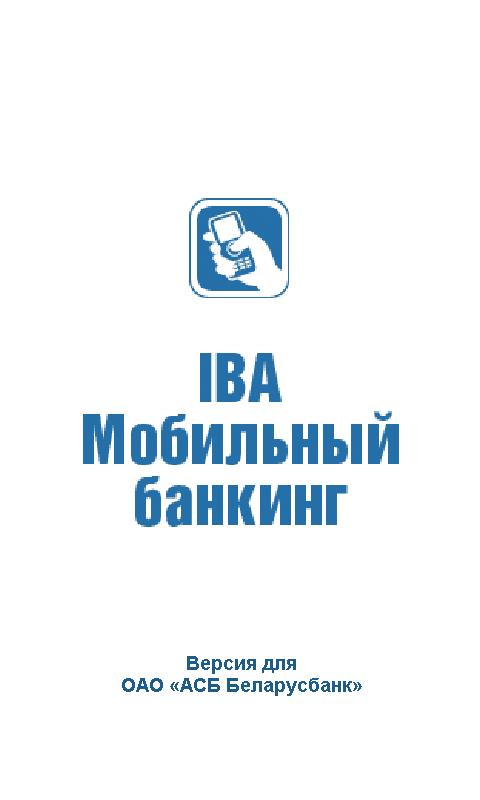 IBA MB ОАО «АСБ Беларусбанк»- screenshot