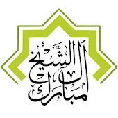 آل الشيخ مبارك