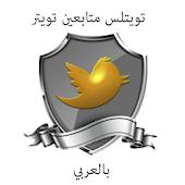 تويتلس لـ تويتر والانستقرام