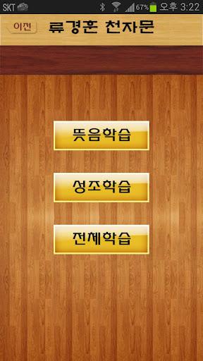 류경훈 천자문 학습판