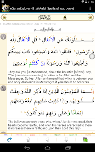 e Islam Explorer Lite: Quran- screenshot thumbnail