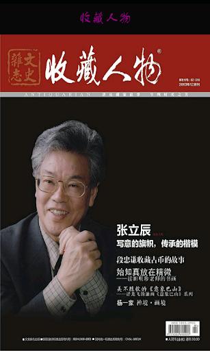 玩新聞App|文史杂志.收藏人物免費|APP試玩
