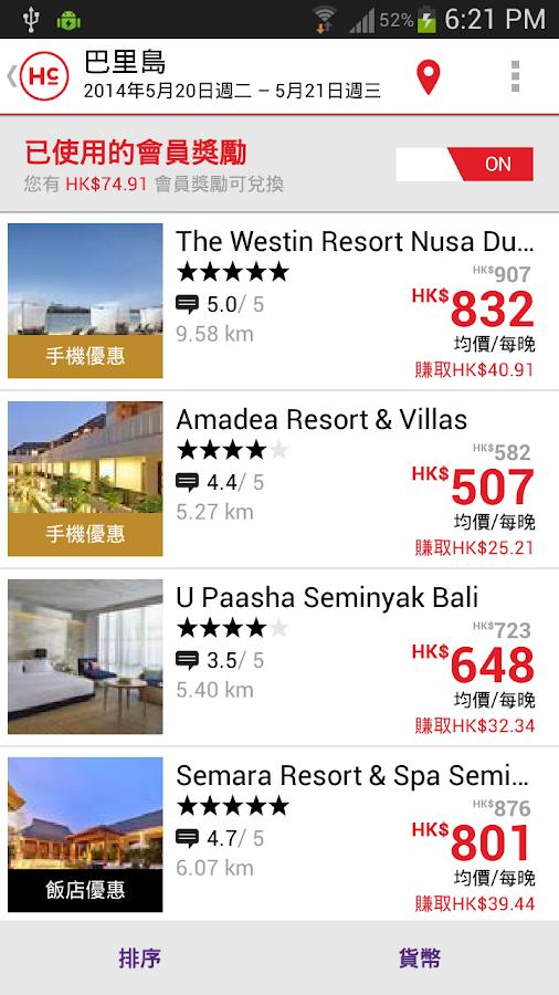 HotelClub:輕鬆尋找便宜的飯店和住宿優惠 - screenshot