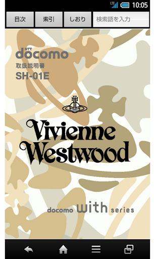 SH-01E Vivienne Westwoodu3000u53d6u8aac4.1 2.0 Windows u7528 1