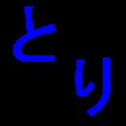 Torihen Kanji
