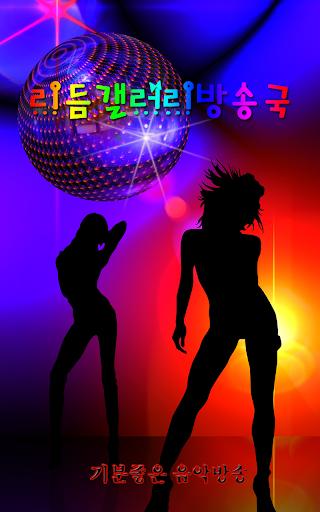 리듬갤러리방송국 - 무료음악