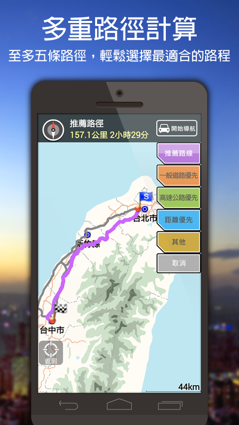 遠傳行動導航- screenshot