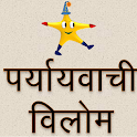 Paryayvachi - Hindi Synonyms icon