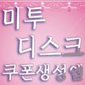 미투디스크 무료쿠폰 발급기 앱 logo