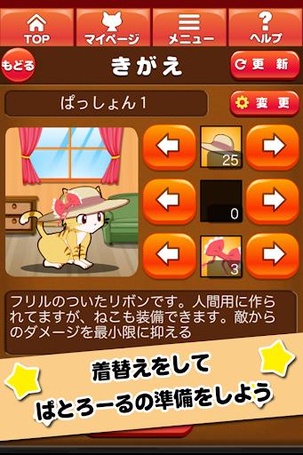 Cat Patrol 2.3.0 screenshots 3