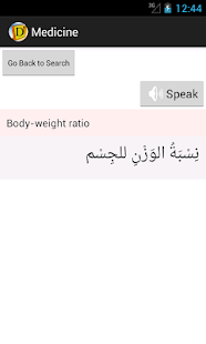 Arabic Medicine Dictionary- screenshot thumbnail