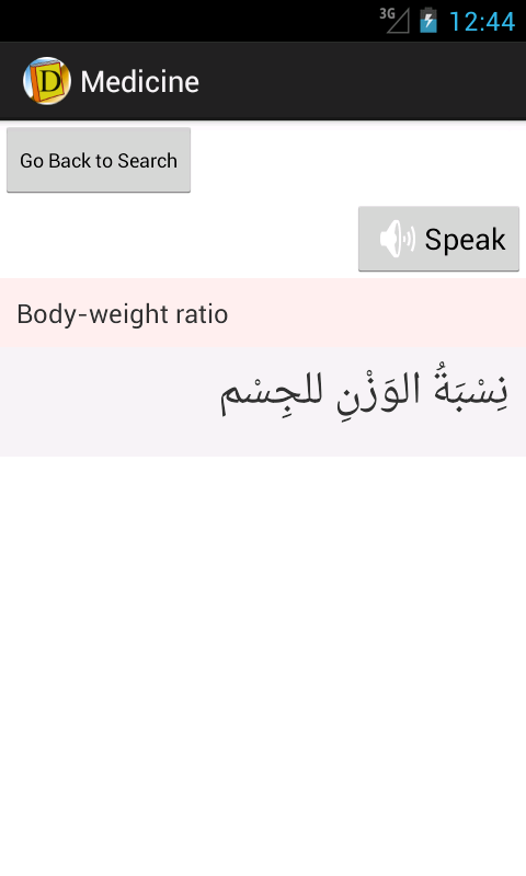 Arabic Medicine Dictionary- screenshot