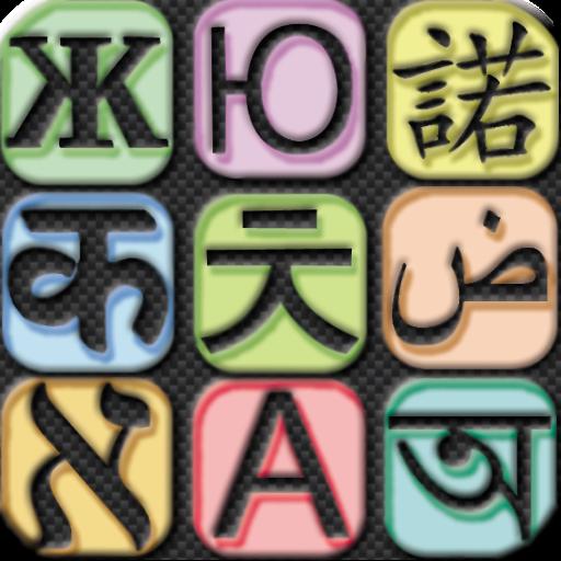 Chinese English Translator App6.9.1 (Unlocked)
