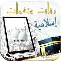 رنات و نغمات اسلامية icon
