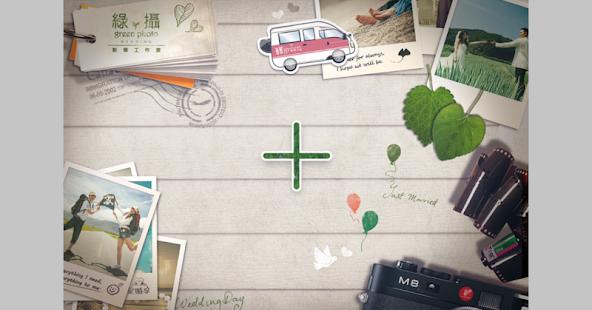 【免費攝影App】綠攝影像-APP點子