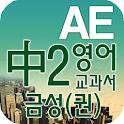 중2 교과서 영단어 금성(권) logo