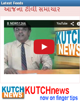 【免費新聞App】KutchNewsFeed-APP點子