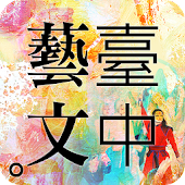臺中藝文活動