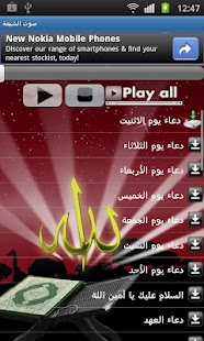 صوت الشيعة Shiaa Voice - screenshot thumbnail