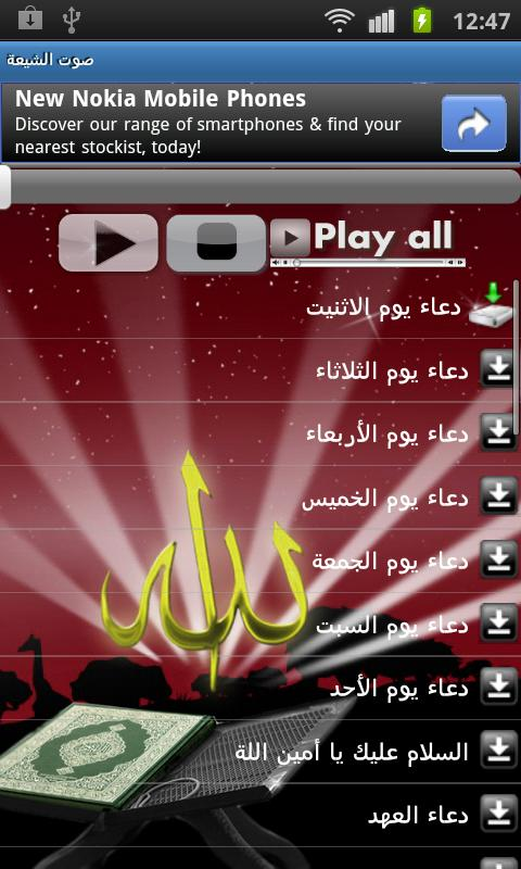 صوت الشيعة Shiaa Voice - screenshot