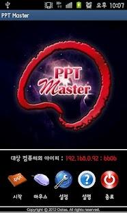PPT Master 파워포인트 리모콘