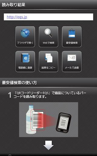 QRu30b3u30fcu30c9u30eau30fcu30c0u30fc EQS 4.4.52 PC u7528 2