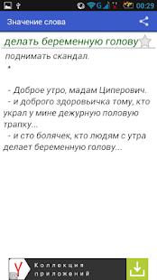 Lastest Одесский словарь APK