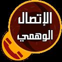 الاتصال والرسائل الوهمية logo