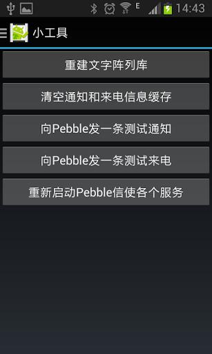 玩免費個人化APP 下載Pebble信使 增强版 app不用錢 硬是要APP