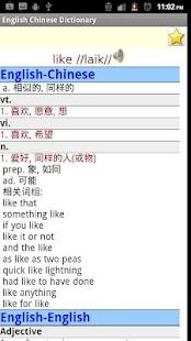 玩免費書籍APP|下載English Chinese Dictionary app不用錢|硬是要APP