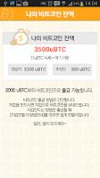 Screenshot of 비트코인 무료채굴