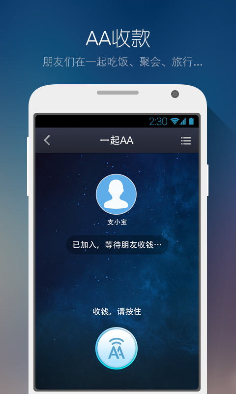 支付宝钱包(新人送礼包) - screenshot